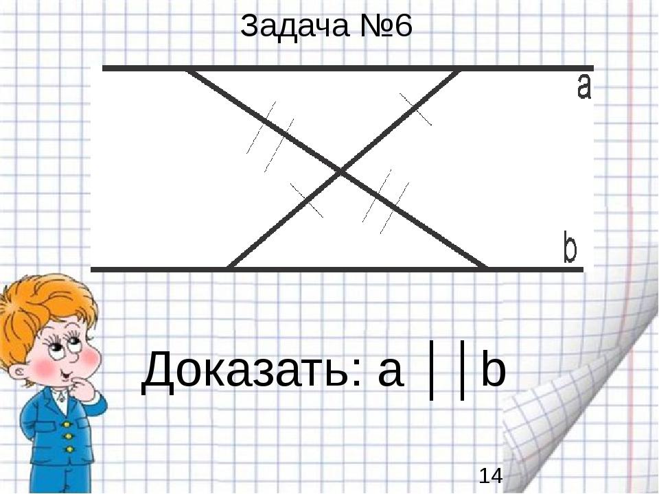 Задача №6 Доказать: a ││b