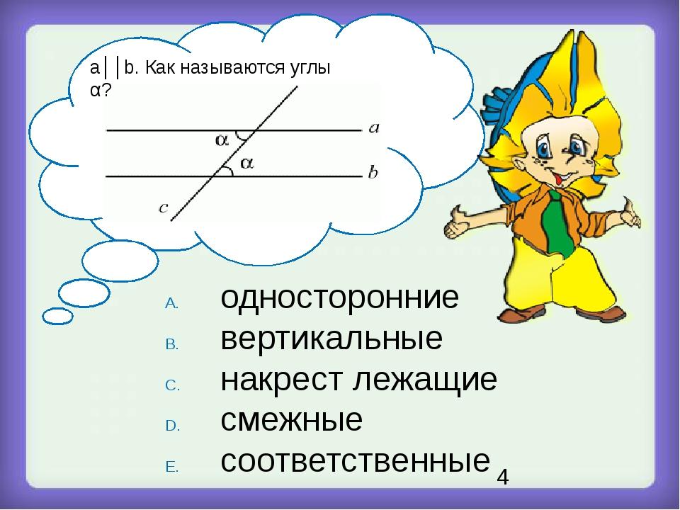 a││b. Как называются углы α? односторонние вертикальные накрест лежащие смеж...