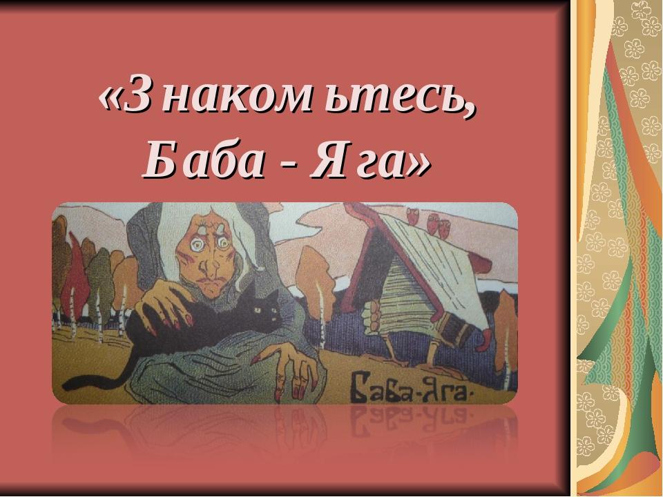 «Знакомьтесь, Баба - Яга»