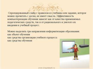 Спроецированный слайд с правилом из учебника или задание, которое можно проч