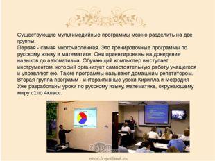 Существующие мультимедийные программы можно разделить на две группы. Первая -