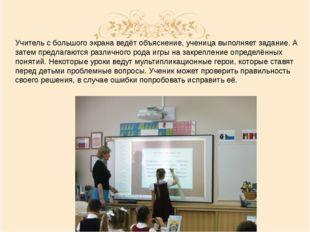 Учитель с большого экрана ведёт объяснение, ученица выполняет задание. А зате