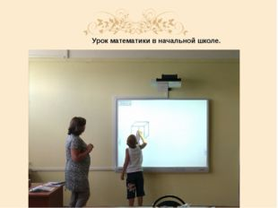 Урок математики в начальной школе.