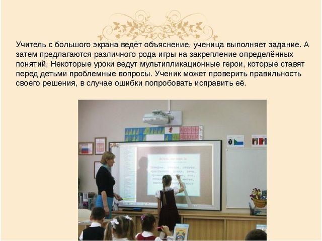 Учитель с большого экрана ведёт объяснение, ученица выполняет задание. А зате...