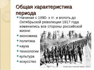 Общая характеристика периода Начиная с 1890- х гг. и вплоть до Октябрьской ре