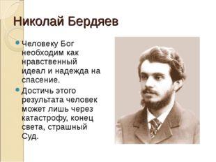 Николай Бердяев Человеку Бог необходим как нравственный идеал и надежда на сп
