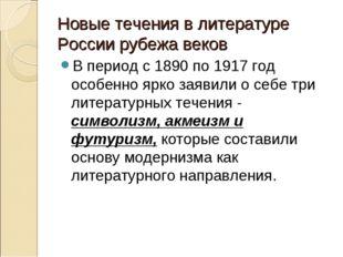 Новые течения в литературе России рубежа веков В период с 1890 по 1917 год ос