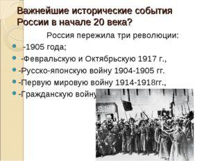 Важнейшие исторические события России в начале 20 века? Россия пережила три р