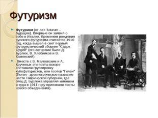 Футуризм Футуризм (от лат. futurum - будущее). Впервые он заявил о себе в Ита