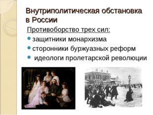 Внутриполитическая обстановка в России Противоборство трех сил: защитники мон