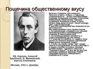 Пощечина общественному вкусу Бросить Пушкина, Достоевского, Толстого и проч.,