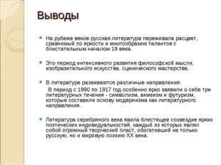 Выводы На рубеже веков русская литература переживала расцвет, сравнимый по яр