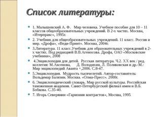 Список литературы: 1. Малышевский А. Ф. Мир человека. Учебное пособие для 10