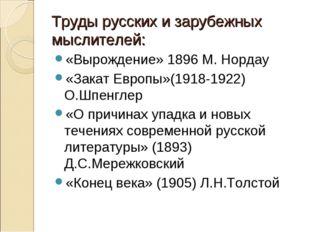 Труды русских и зарубежных мыслителей: «Вырождение» 1896 М. Нордау «Закат Евр