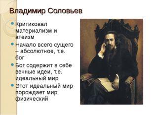 В.С. Соловьев Владимир Соловьев Критиковал материализм и атеизм Начало всего
