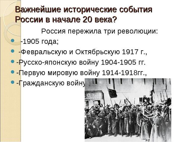 Важнейшие исторические события России в начале 20 века? Россия пережила три р...