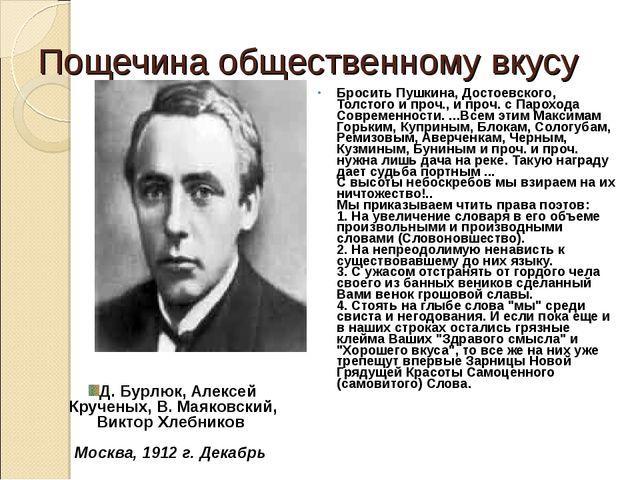 Пощечина общественному вкусу Бросить Пушкина, Достоевского, Толстого и проч.,...