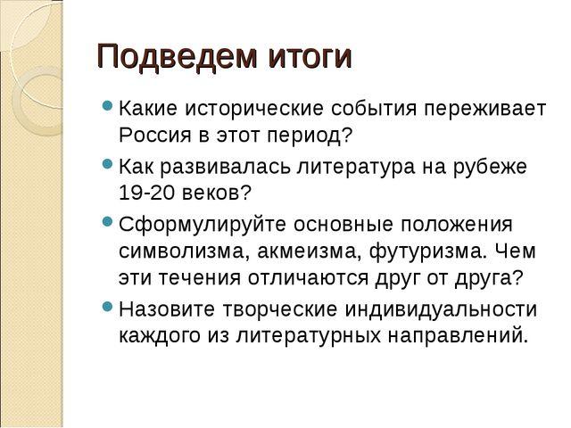Подведем итоги Какие исторические события переживает Россия в этот период? Ка...