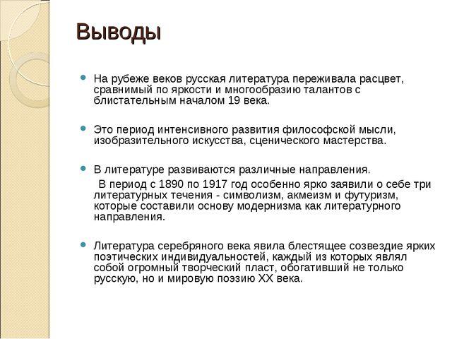 Выводы На рубеже веков русская литература переживала расцвет, сравнимый по яр...