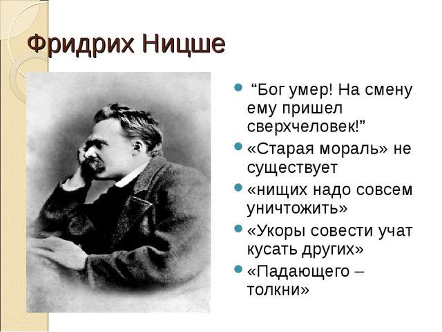"""Фридрих Ницше """"Бог умер! На смену ему пришел сверхчеловек!"""" «Старая мораль» н..."""