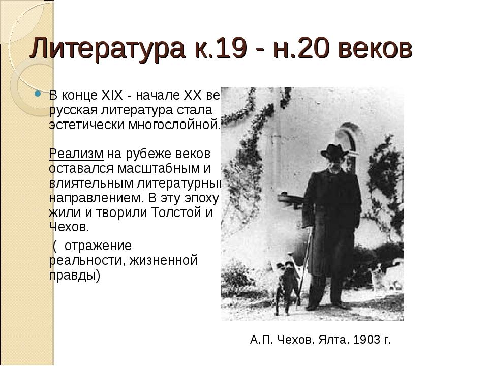литература конца 20 века году: