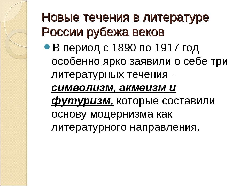 Новые течения в литературе России рубежа веков В период с 1890 по 1917 год ос...