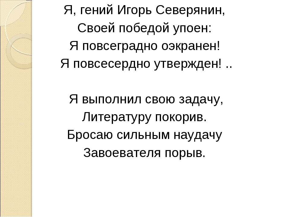 Я, гений Игорь Северянин, Своей победой упоен: Я повсеградно оэкранен! Я повс...