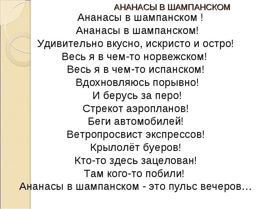 АНАНАСЫ В ШАМПАНСКОМ Ананасы в шампанском ! Ананасы в шампанском! Удивительн...