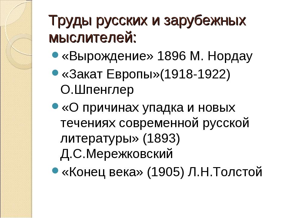 Труды русских и зарубежных мыслителей: «Вырождение» 1896 М. Нордау «Закат Евр...