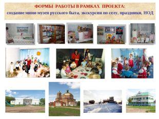 ФОРМЫ РАБОТЫ В РАМКАХ ПРОЕКТА: создание мини-музея русского быта, экскурсии п