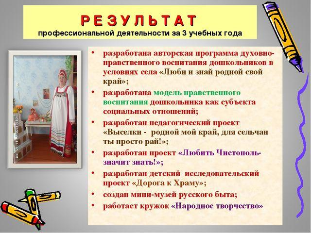 Р Е З У Л Ь Т А Т профессиональной деятельности за 3 учебных года разработана...