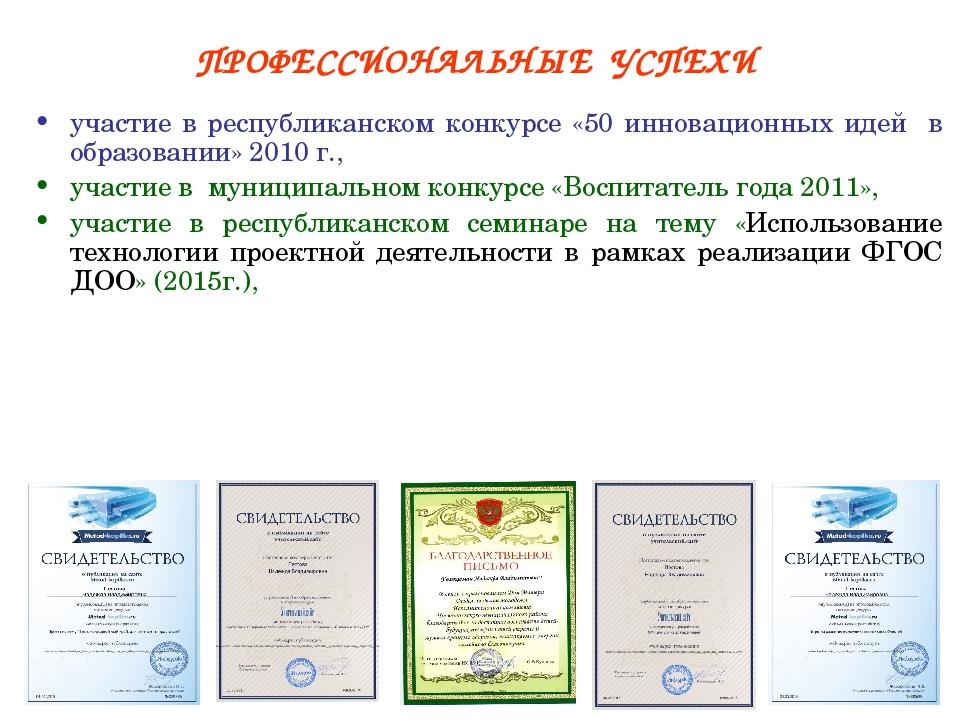 ПРОФЕССИОНАЛЬНЫЕ УСПЕХИ участие в республиканском конкурсе «50 инновационных...