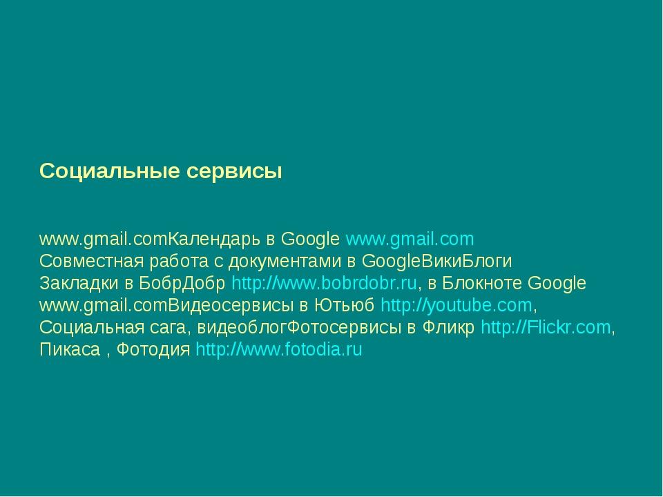 Социальные сервисы www.gmail.comКалендарь в Google www.gmail.com Совместная...