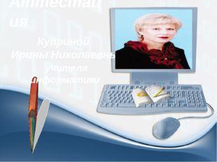 Аттестация Куприной Ирины Николаевны учителя информатики ProPowerPoint.Ru