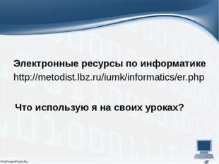 Повышение квалификации ГБОУ ДПО НИРО,2013 г. «Теория и методика преподавания