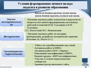 Научно-исследовательские Методические Организационно-педагогические Условия ф
