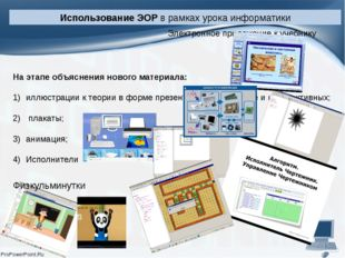 На этапе объяснения нового материала: иллюстрации к теории в форме презентаци