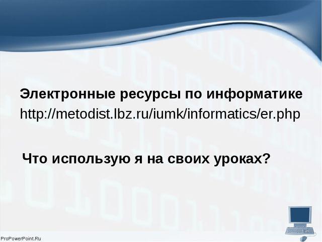 Повышение квалификации ГБОУ ДПО НИРО,2013 г. «Теория и методика преподавания...