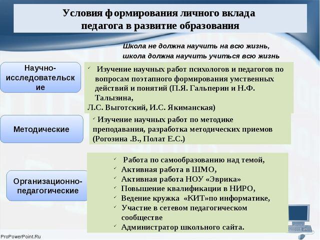 Научно-исследовательские Методические Организационно-педагогические Условия ф...