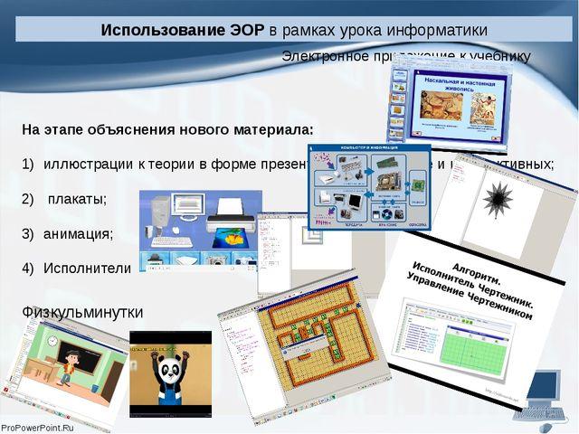 На этапе объяснения нового материала: иллюстрации к теории в форме презентаци...