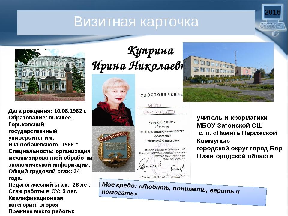 Дата рождения: 10.08.1962 г. Образование: высшее, Горьковский государственный...