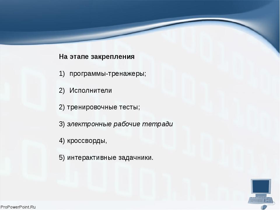 На этапе закрепления программы-тренажеры; Исполнители 2) тренировочные тесты;...
