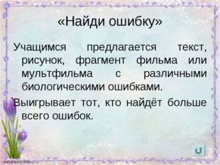 «Найди ошибку» Учащимся предлагается текст, рисунок, фрагмент фильма или муль