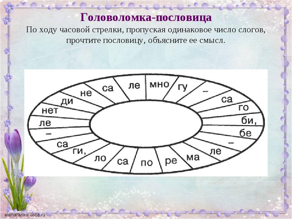 Головоломка-пословица По ходу часовой стрелки, пропуская одинаковое число сл...