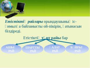Етістіктің райлары орындаушының іс-қимылға байланысты ой-пікірін, қатынасын б