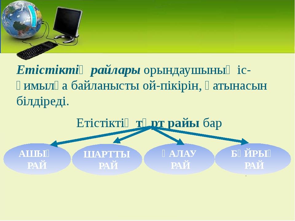 Етістіктің райлары орындаушының іс-қимылға байланысты ой-пікірін, қатынасын б...