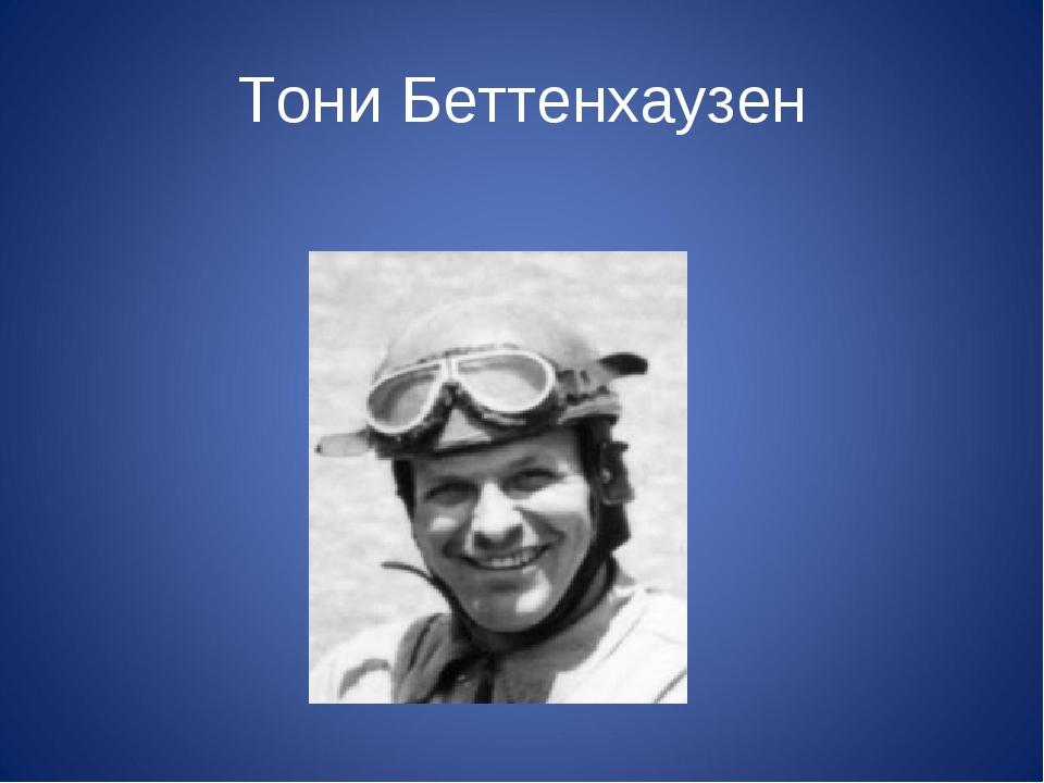 Тони Беттенхаузен