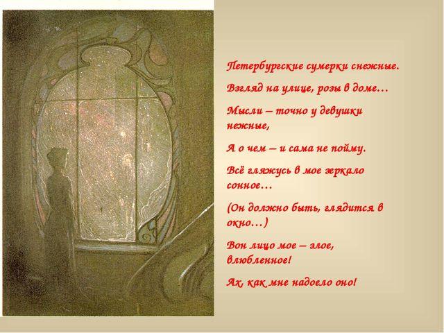 Петербургские сумерки снежные. Взгляд на улице, розы в доме… Мысли – точно у...