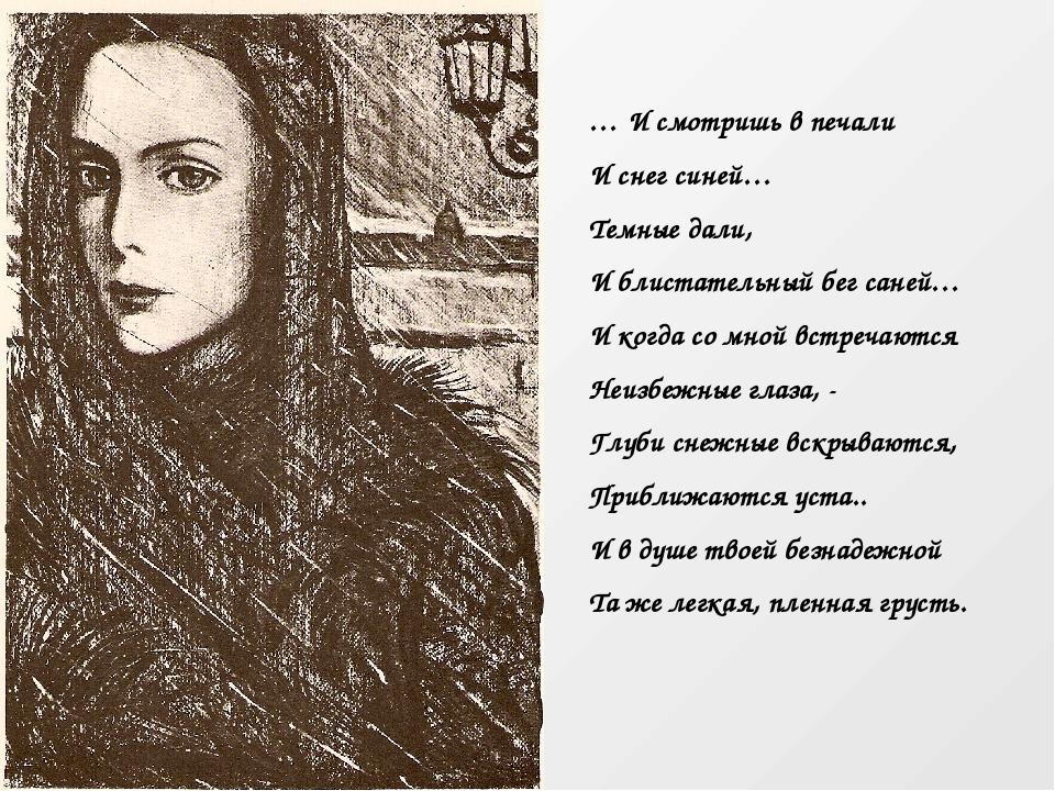 … И смотришь в печали И снег синей… Темные дали, И блистательный бег саней… И...