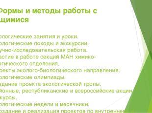 Формы и методы работы с учащимися 1. Экологические занятия и уроки. 2. Эколо